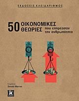 50 οικονομικές θεωρίες που επηρέασαν την ανθρωπότητα-0