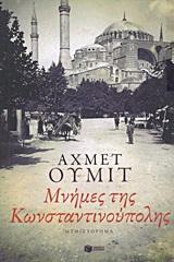 Μνήμες της Κωνσταντινούπολης-0