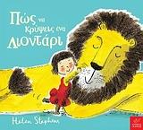 Πώς να κρύψεις ένα λιοντάρι-0