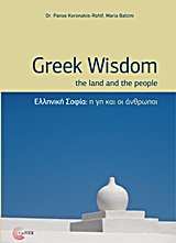 Ελληνική σοφία-0