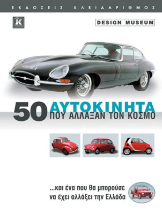 50 αυτοκίνητα που άλλαξαν τον κόσμο-0