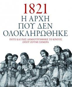 1821 Η αρχή που δεν ολοκληρώθηκε-0