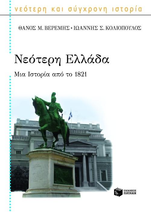 Νεότερη Ελλάδα-0
