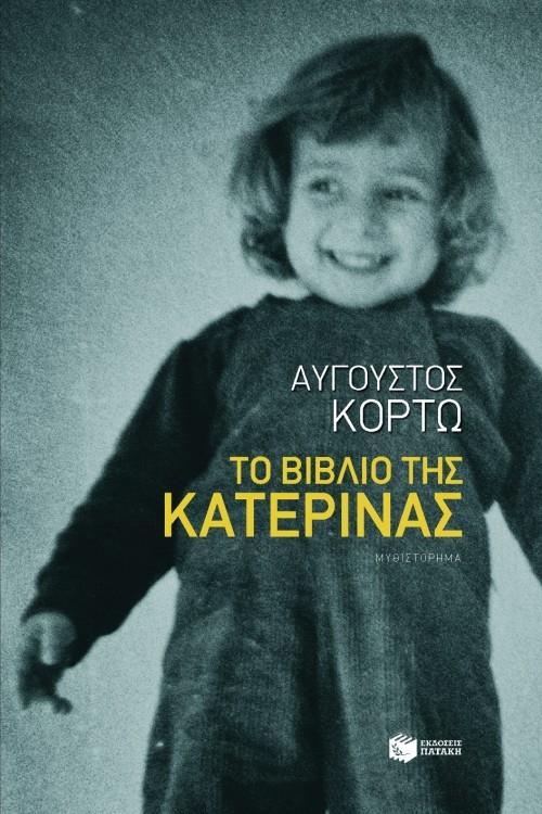 Το βιβλίο της Κατερίνας-0