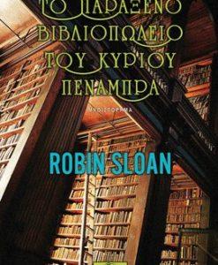 Το παράξενο βιβλιοπωλείο του κυρίου Πενάμπρα-0