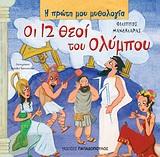Οι 12 θεοί του Ολύμπου-0
