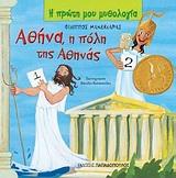 Αθήνα, η πόλη της Αθηνάς-0