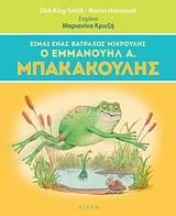 Είμαι ένας βάτραχος μικρούλης, ο Εμμανουήλ Α. Μπακακούλης-0
