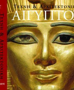 Αίγυπτος: Τέχνη και αρχιτεκτονική-0