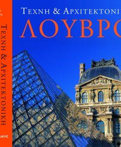 Λούβρο: τέχνη και αρχιτεκτονική-0