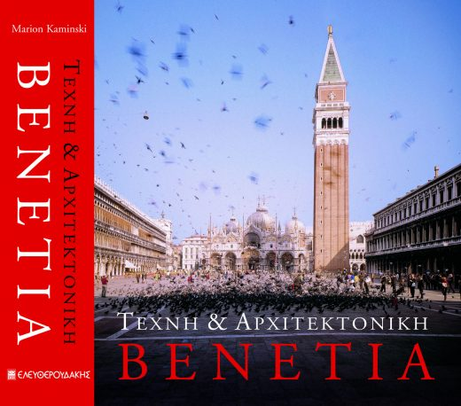 Βενετία: Τέχνη και αρχιτεκτονική-0