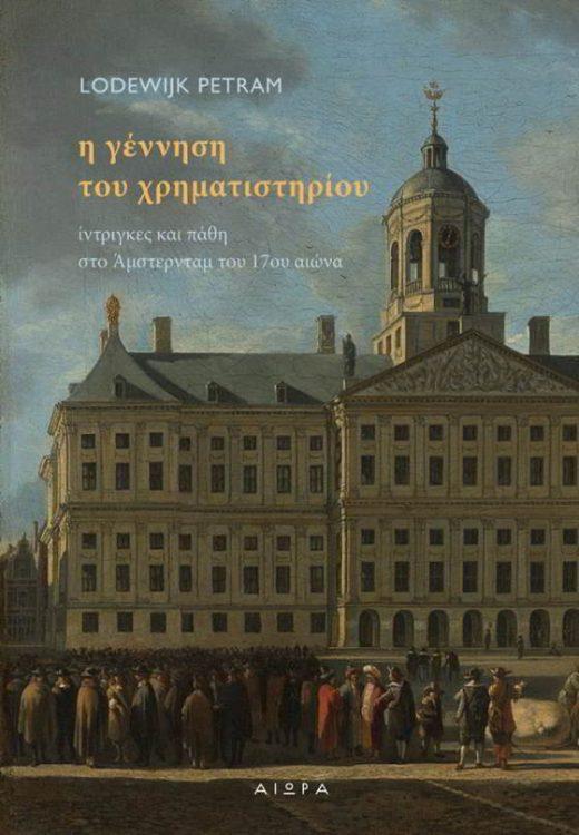 Η γέννηση του χρηματιστηρίου Ίντριγκες και πάθη στο Άμστερνταμ -0