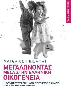 Μεγαλώνοντας μέσα στην ελληνική οικογένεια-0