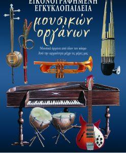 Εγκυκλοπαίδεια μουσικών οργάνων-0