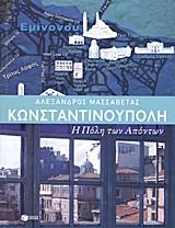 Κωνσταντινούπολη: η Πόλη των απόντων-0