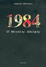 1984-0