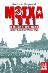 Μόσχα 1941 Η μεγαλύτερη μάχη: Ο Στάλιν, ο Χίτλερ και ο καθοριστικός αγώνας για τη Μόσχα, που άλλαξε την πορεία του Β΄ Παγκοσμίου Πολέμου-0