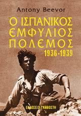 Ο ισπανικός εμφύλιος πόλεμος 1936-1939-0