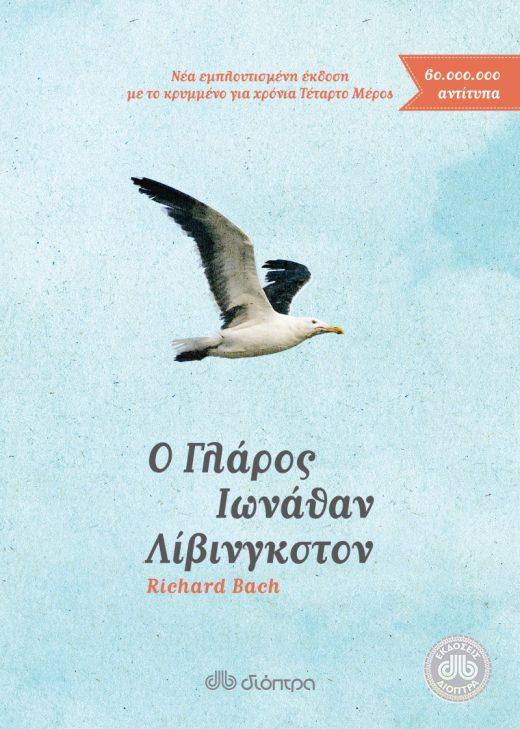 Ο Γλάρος Ιωνάθαν Λίβινγκστον-0