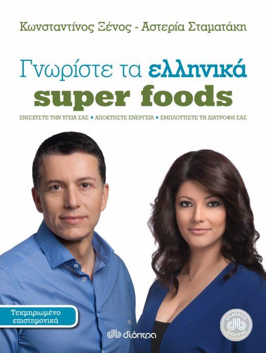 Γνωρίστε τα ελληνικά super foods-0