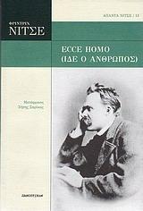 Ecce Homo (Ίδε ο άνθρωπος)-0