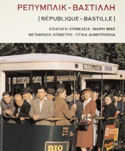 Ρεπυμπλικ - Βαστίλλη-0