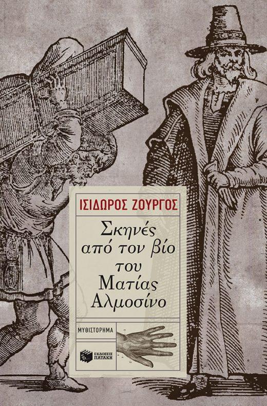 Σκηνές από τον βίο του Ματίας Αλμοσίνο-0