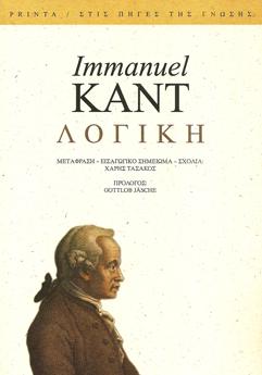 KANT I.– Λογική-0
