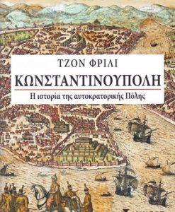 Κωνσταντινούπολη: Η ιστορία της Αυτοκρατορικής Πόλης-0