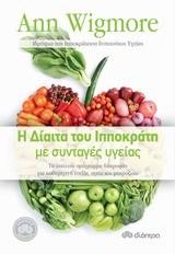 Η δίαιτα του Ιπποκράτη με συνταγές υγείας-0