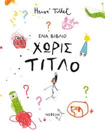 Ένα βιβλίο χωρίς τίτλο-0