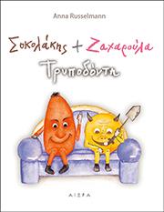 Σοκολάκης και Ζαχαρούλα Τρυποδόντη-0