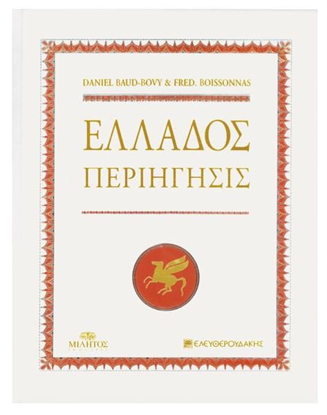 Ελλάδος Περιήγησης: Frederic Boissonas-0