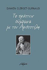 Το πράττειν σύμφωνα με τον Αριστοτέλη-0