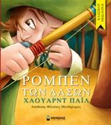 Ρομπέν των δασών (βιβλιοδετημένη έκδοση, παιδική διασκευή)-0