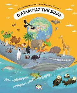 Ο άτλαντας των ζώων-0