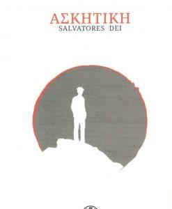 Ασκητική Salvatores dei (νέα χαρτόδετη έκδοση)-0