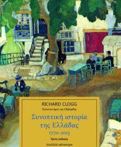 Συνοπτική ιστορία της Ελλάδας (1770-2013) 3η έκδοση-0