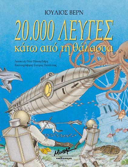 20.000 λεύγες κάτω από τη θάλασσα (Βιβλιοδετημένη έκδοση)-0