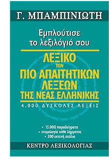Εμπλουτισε το λεξιλόγιο σου - Λεξικό των πιο απαιτητικών λέξεων της νέας Ελληνικής. 4000 δύσκολες λέξεις(15000 παραδείγματα, ετυμολογία κάθε λήμματος, 300 εκτενή σχόλια)-0