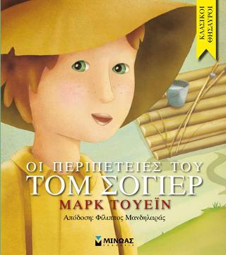 Οι περιπέτειες του Τομ Σόγιερ (Βιβλιοδετημένη Έκδοση)-0