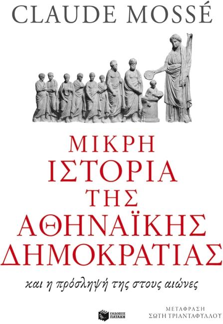Μικρή ιστορία της αθηναϊκής δημοκρατίας-0
