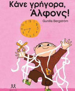 Κάνε γρήγορα, Άλφονς!-0