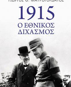 1915:Ο ΕΘΝΙΚΟΣ ΔΙΧΑΣΜΟΣ-0