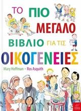ΤΟ ΠΙΟ ΜΕΓΑΛΟ ΒΙΒΛΙΟ ΓΙΑ ΤΙΣ ΟΙΚΟΓΕΝΕΙΕΣ-0