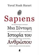 SAPIENS -ΜΙΑ ΣΥΝΤΟΜΗ ΙΣΤΟΡΙΑ ΤΟΥ ΑΝΘΡΩΠΟΥ-0