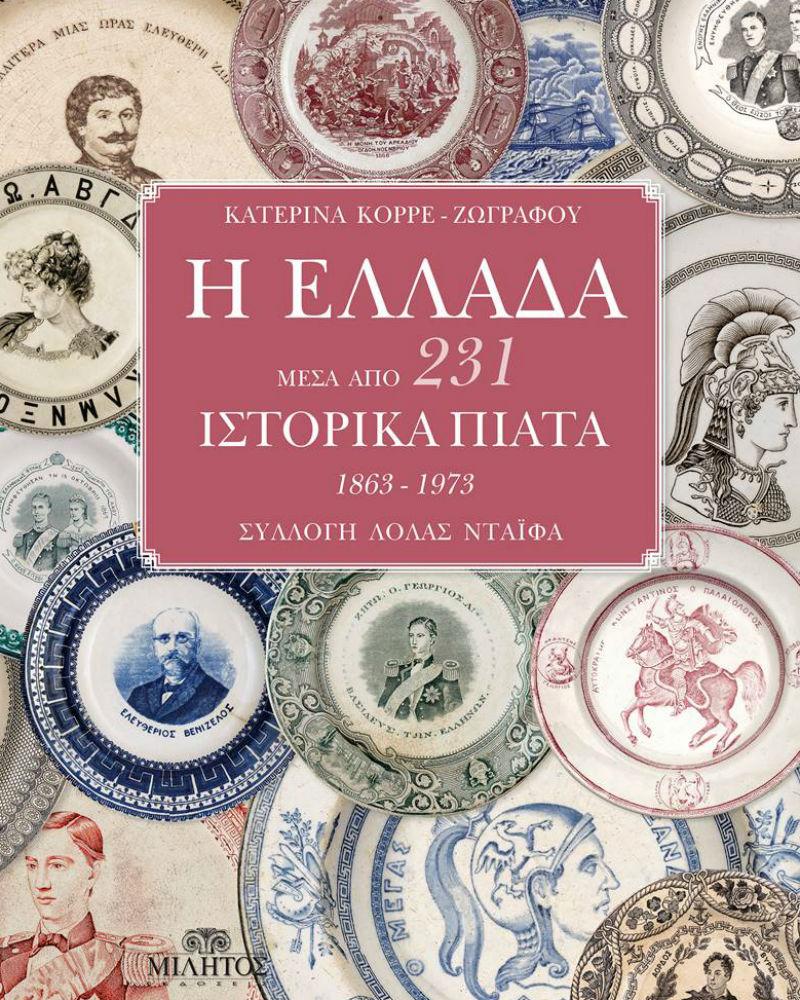 Η Ελλάδα μέσα από 231 ιστορικά πιάτα 1863-1973-0