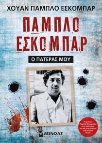 ΠΑΜΠΛΟ ΕΣΚΟΜΠΑΡ, Ο ΠΑΤΕΡΑΣ ΜΟΥ-0