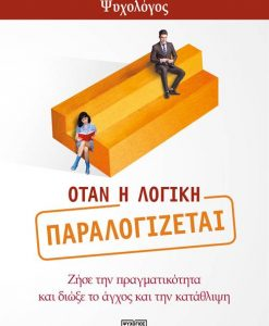 ΟΤΑΝ Η ΛΟΓΙΚΗ ΠΑΡΑΛΟΓΙΖΕΤΑΙ-0