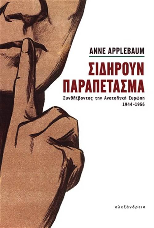 ΣΙΔΗΡΟΥΝ ΠΑΡΑΠΕΤΑΣΜΑ Συνθλίβοντας την Ανατολική Ευρώπη, 1944-1956-0